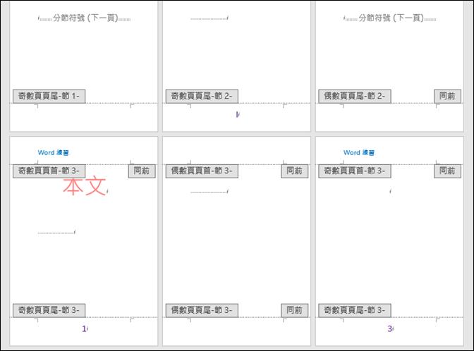 Word-在長文件中設定首頁、目錄、本文有不同的頁首和頁尾