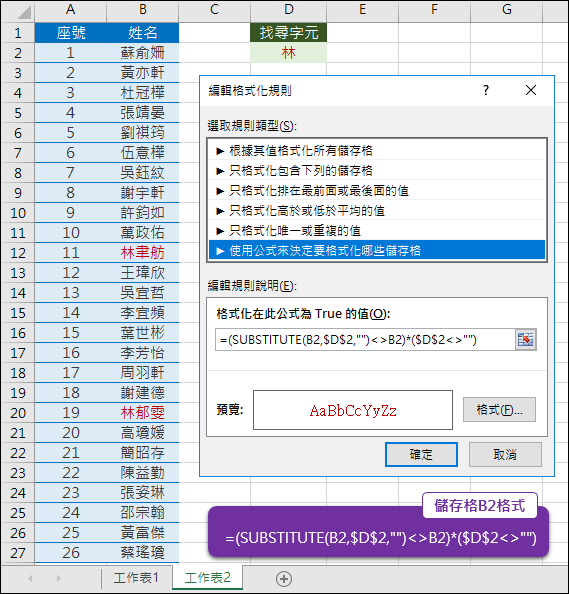 Excel-判斷儲存格中含有特定字元則標示不同色彩(FIND,SUBSTITUTE)