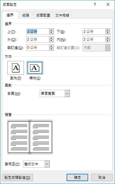 Word-如何在A4版面雙面列印4個頁面後切割裝訂成冊?