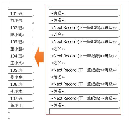Word-在表格中使用合併列印資料