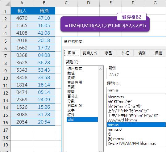 Excel-輸入時間不輸入「:」(MID,TIME)