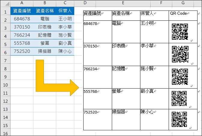 Excel+Word-產生多個QR Code圖片於合併列印中使用
