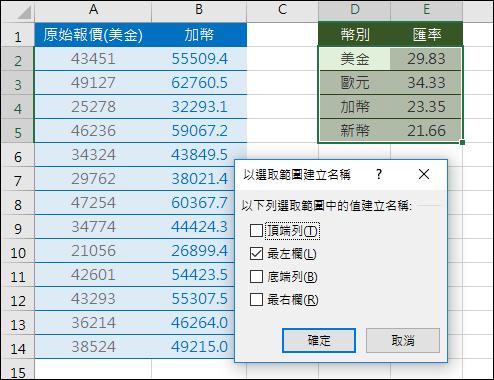 Excel-幤別換算(INDIRECT,MATCH,OFFSET)
