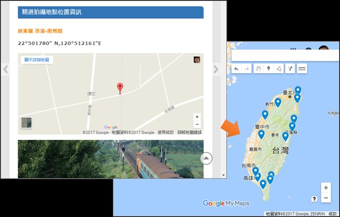 將多個座標加入Google地圖中(轉換報紙訊息至我的地圖中)