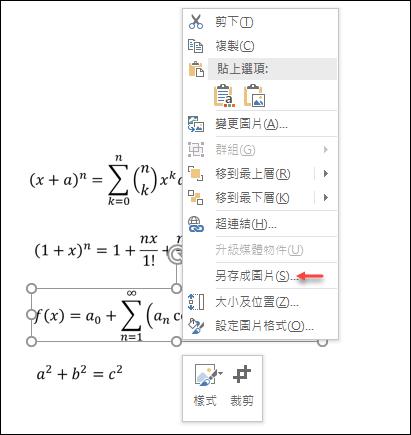 在Google表單中使用公式運算式