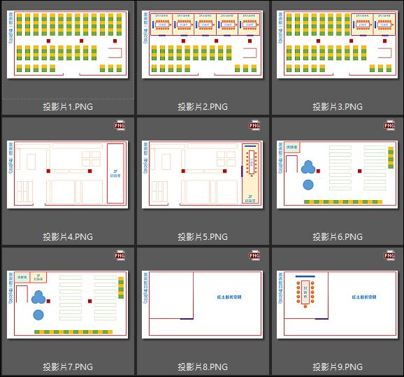 如何將PowerPoint簡報中的每一張投影片儲存為圖片檔、簡報檔、Word文件?