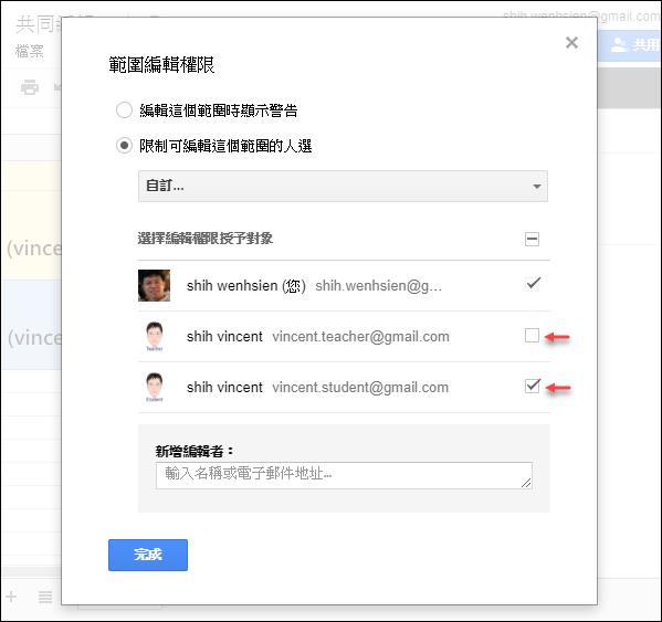 多人協作一個Google試算表,但是各編各的儲存格。