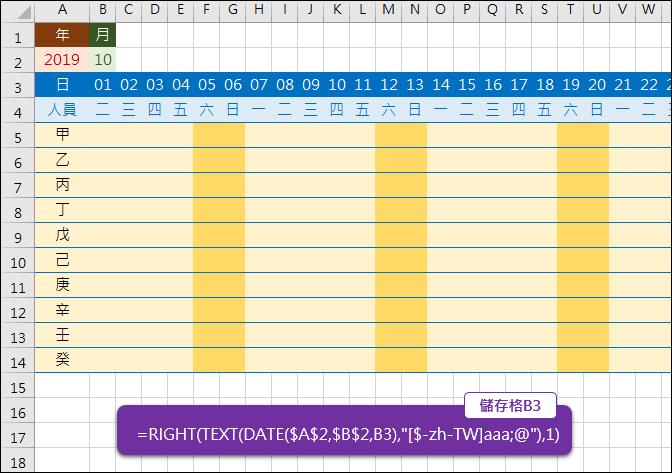 Excel-自動產生月曆並且標示星期六日(TEXT)