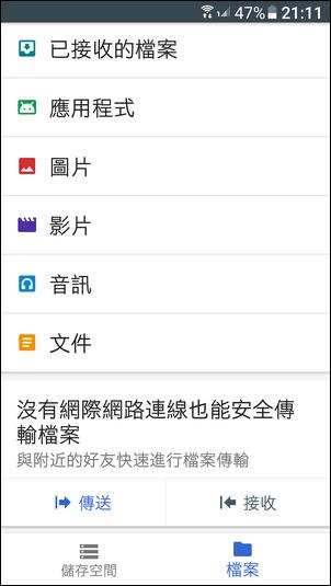 手機利用Google的Files Go執行檔案對傳