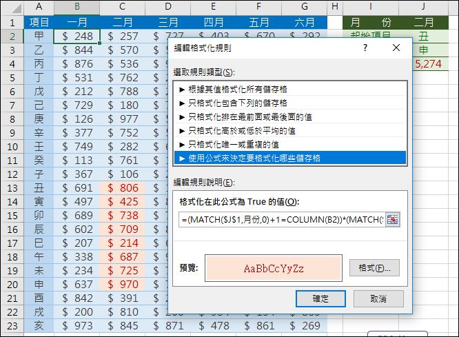 Excel-指定範圍計算總和(OFFSET,MATCH,SUMPRODUCT,ROW,COLUMN)