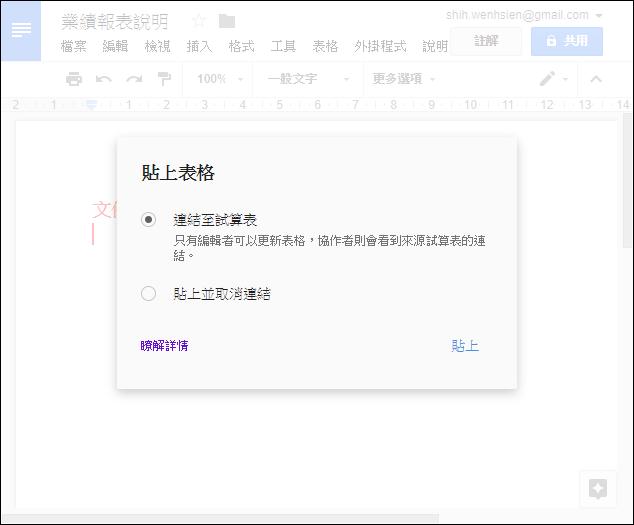 在Google文件中使用Google試算表中的資料和圖表