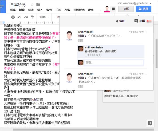 使用Google文件的對話功能進行團隊共筆