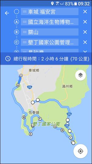 Google地圖-如何產生超過10個地點的規劃路線