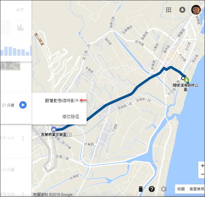 Google在時間軸中新增對齊道路和播放動態縮時影片功能