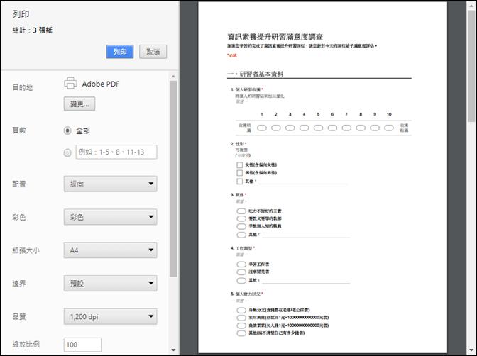將Google表單問卷列印成紙本問卷