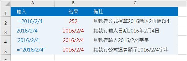 Excel-比較「年/月/日」和「數值/數值/數值」