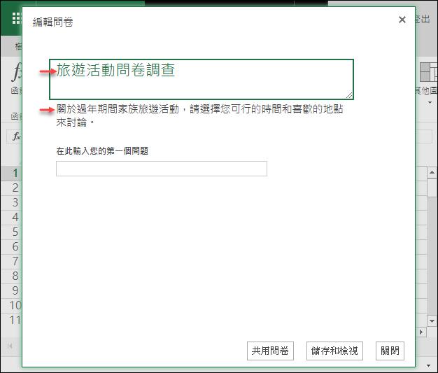 在Microsoft的Excel Online製作線上問卷調查表單