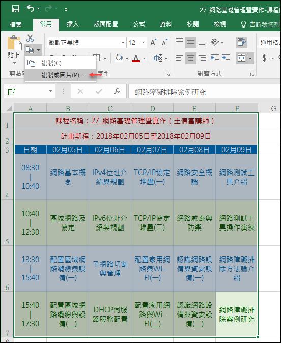 將Excel中儲存格內容儲存成圖片