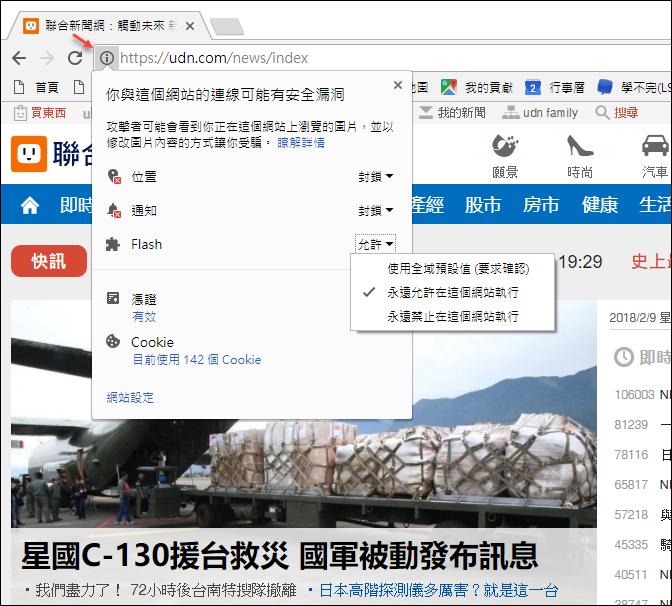 在Chrome設定瀏覽器可以在網站中執行Flash