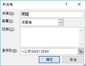 Excel-多表格查詢(INDEX,MATCH,INDIRECT,OFFSET)