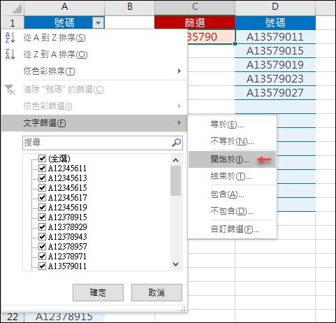 Excel-使用公式以起始字串來篩選(OFFSET,ROW,LEN)