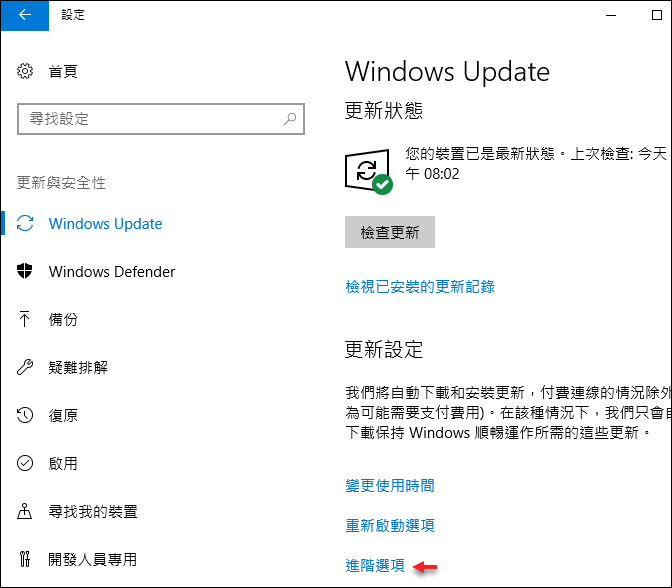 如何關閉Windows 10的Windows Update功能