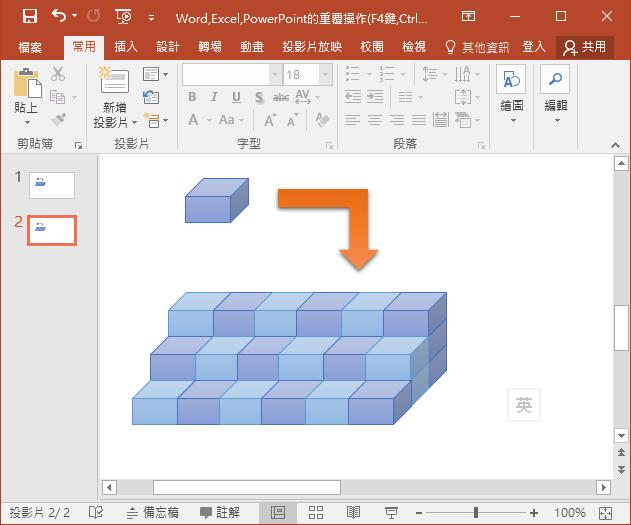 Word,Excel,PowerPoint的重覆操作(F4鍵,Ctrl+D鍵)