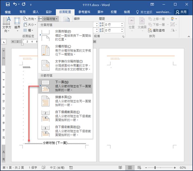 Word-合併多個文件檔時保留原文件各自的頁首和頁尾