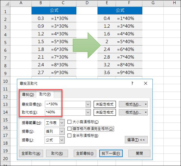 Excel-取代公式中含有*字元的字串