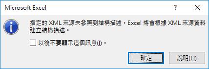 Excel-如何開啟XML格式的檔案