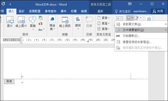 在Word文件和Excel試算表的頁首或頁尾中插入檔案路徑