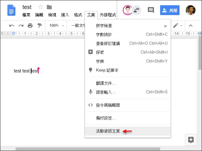隱藏共用Google文件的使用者檢視記錄