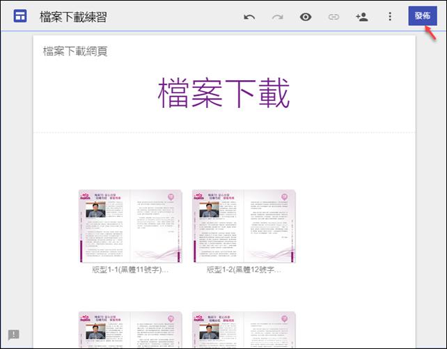 利用Google協作平台將Google雲端硬碟的檔案製成下載網頁