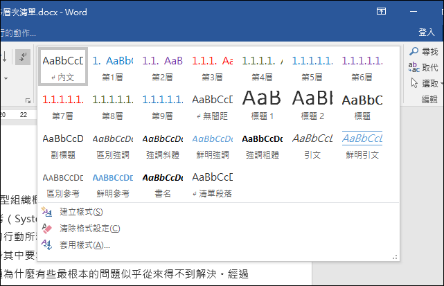 將WorkFlowy的內容轉換至Word,並設定清單編號
