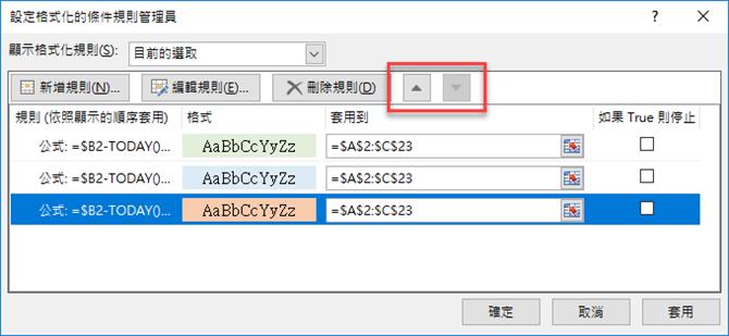 Excel-設定多個條件的格式設定