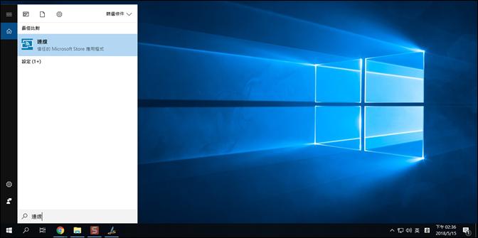 將手機內容投影至Windows 10系統的畫面中