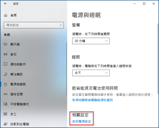 Windows 10-恢復電源部分的「休眠」選項
