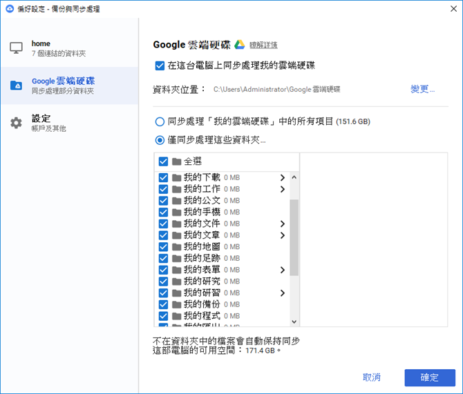 Google-使用Backup and Sync from Google進行電腦和雲端的差異性備份