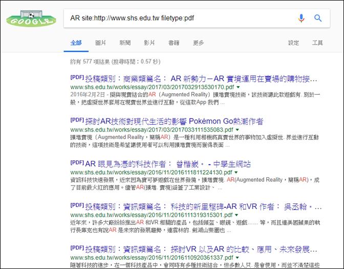 利用Google查詢中學生網站中的小論文