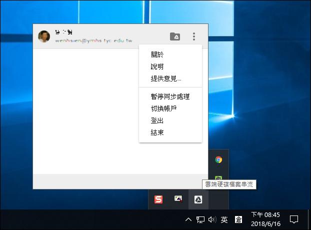 使用Google雲端硬碟檔案串流工具建立虛磁碟在檔案總管中操作檔案