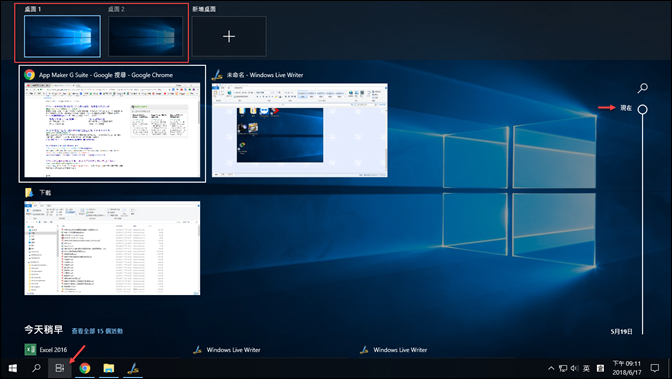 Windows 10-調整桌面圖示大小與利用時間軸開啟過去使用的文件