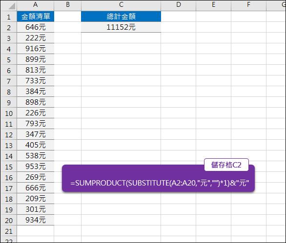 Excel-對含有單位的儲存格加總數值(SUMPRODUCT,SUBSTITUTE)