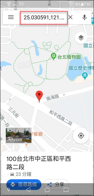 Goolge-在手機Google地圖上顯示經度和緯度、plus codes和量測距離