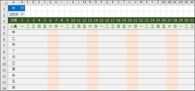 根據年和月產生月曆並標示星期六日(DATE,RIGHT,TEXT)