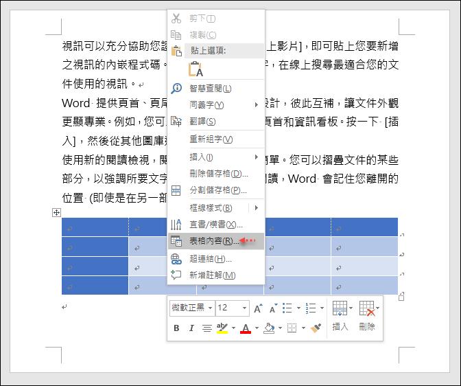 Word文件中如何固定表格位置與隱藏表格