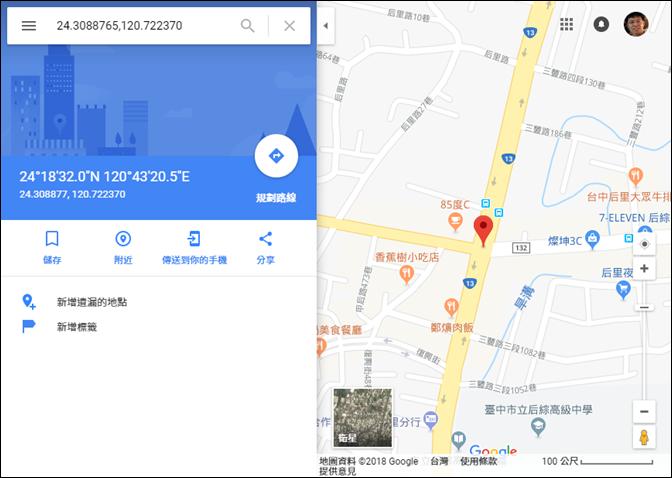 Excel-利用政府資料開放平臺練習資料處理(Google地圖和Google地球)