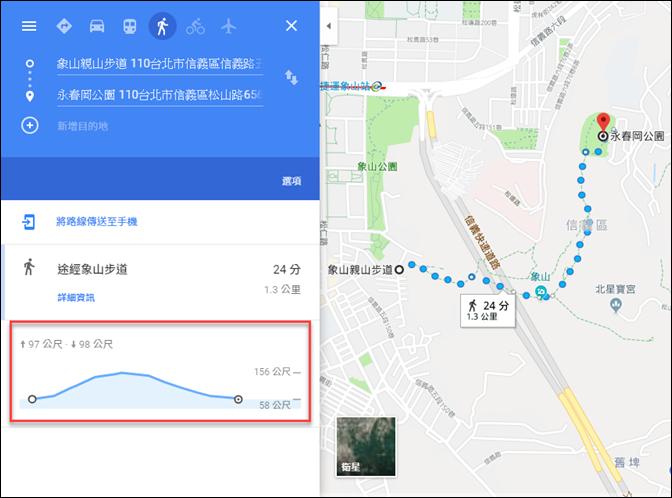 利用Google地圖規劃路線的步行選項來查詢路線的高度資訊