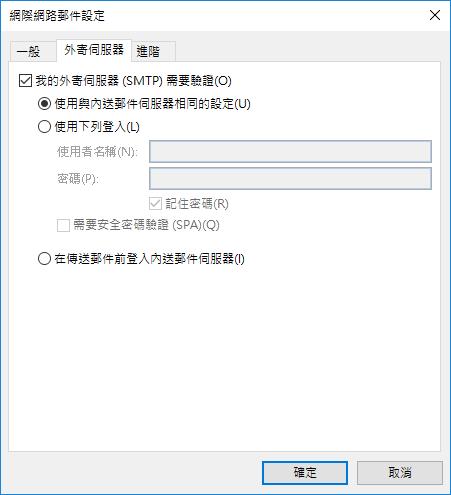 使用Microsoft Outlook程式收發Gmail郵件