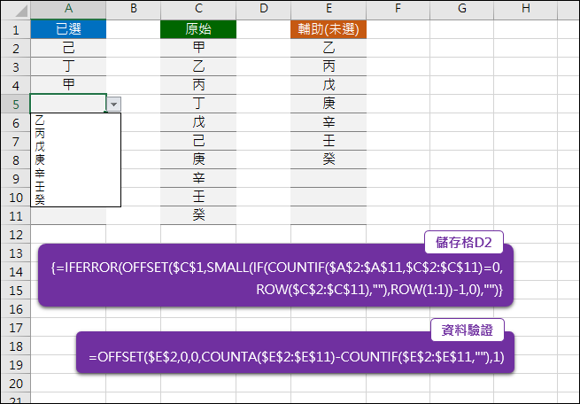 Excel-在下拉式清單中顯示未被選取項目(OFFSET,COUNTIF,ROW,SMALL)
