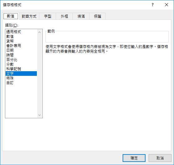 Excel-為何儲存格顯示的是公式內容而非公式運算的結果